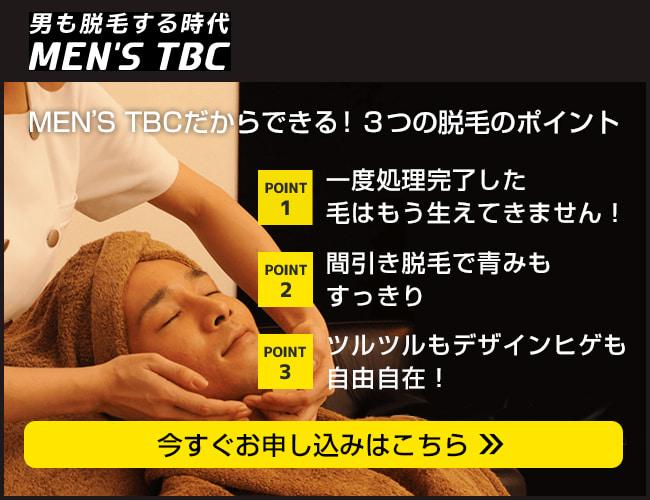 脱毛 口コミ スーパー Tbc