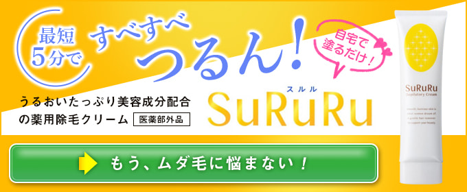 SuRuRu(スルル)