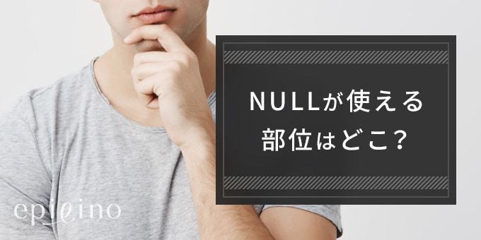 NULLが使える部位はどこ?