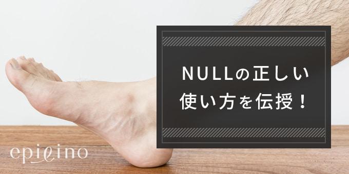 NULLの正しい使い方を伝授!