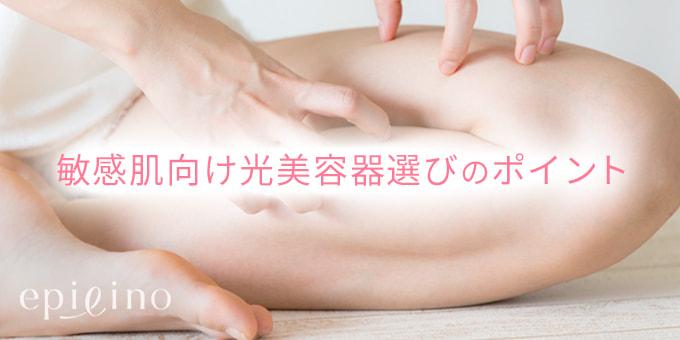 敏感肌向け光美容器選びのポイント