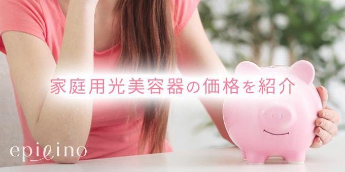 家庭用光美容器の価格を徹底比較