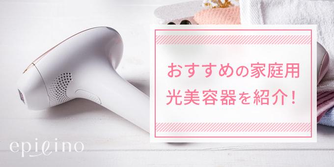 おすすめの家庭用光美容器を紹介