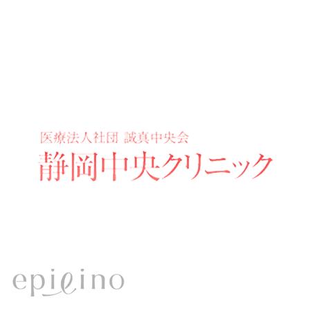 静岡中央クリニックにおける脱毛の特徴と料金プランを調査!