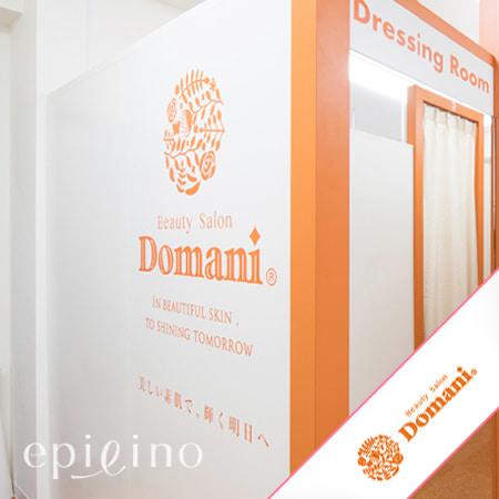 名古屋市・ドマーニ(Domani)は新規の脱毛におすすめ!料金・キャンペーンを紹介