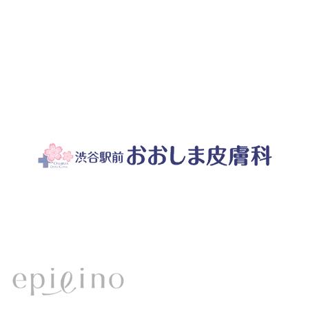 渋谷駅前おおしま皮膚科の医療脱毛を紹介!料金やアクセス情報は?
