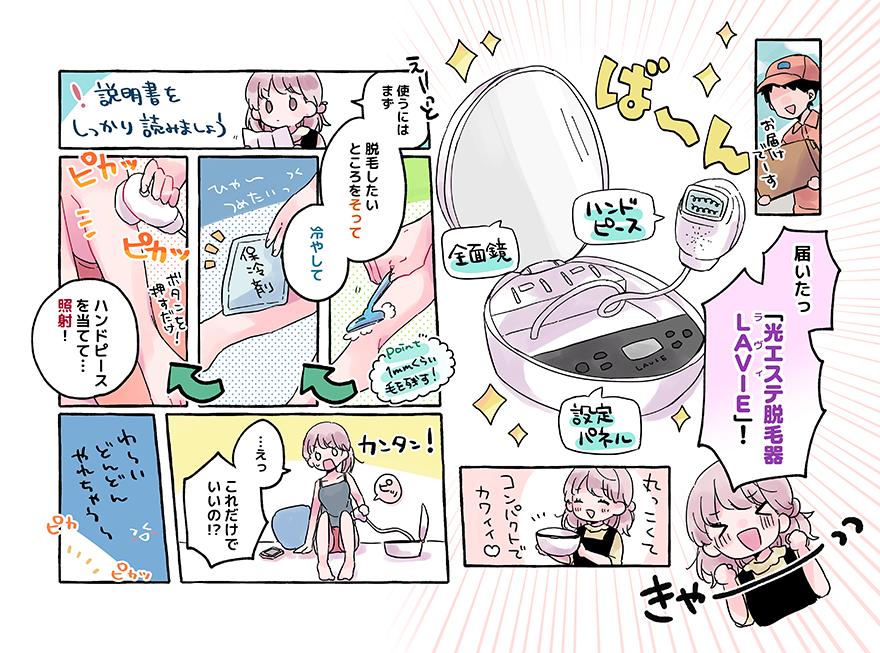 LAVIE漫画3