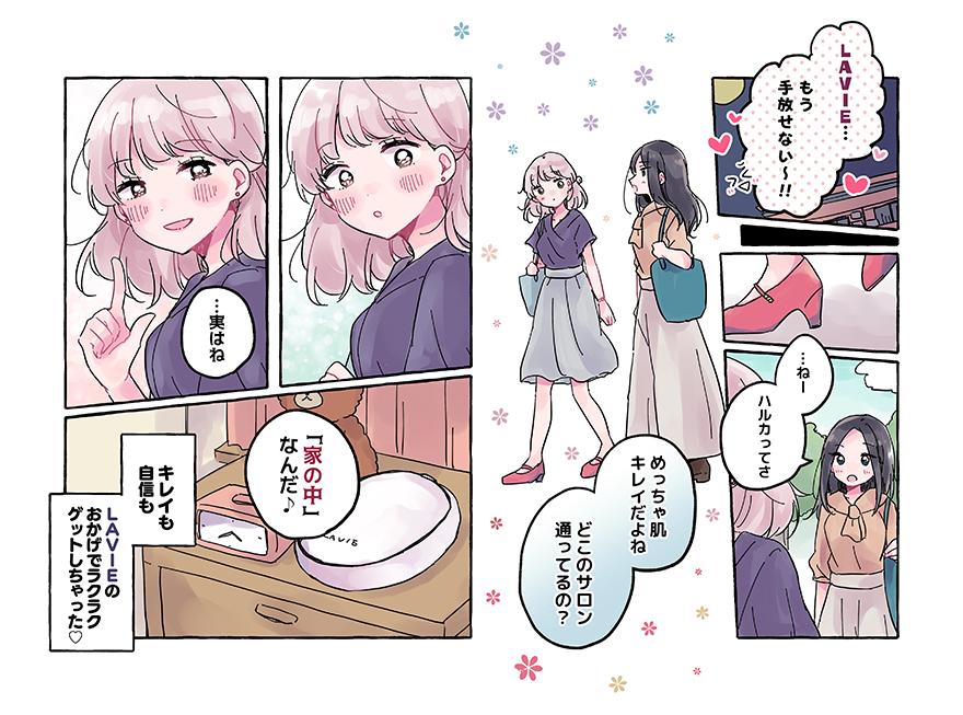 LAVIE漫画5