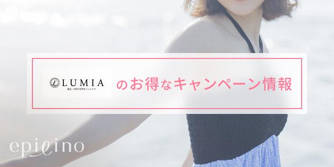 ルミアのキャンペーン情報