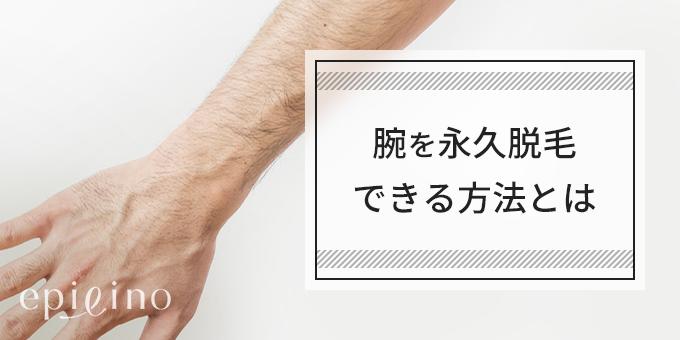 腕を永久脱毛できる方法とは