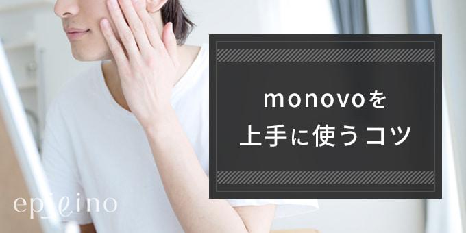 monovoを上手に使うコツ