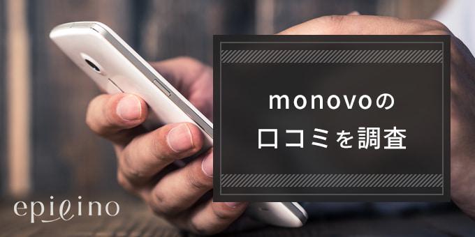 monovoの口コミを調査
