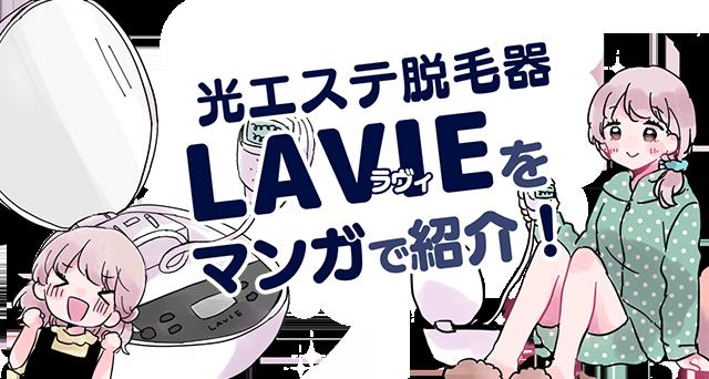 LAVIE漫画1