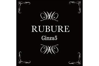RUBURE Ginza5のロゴ・バナー