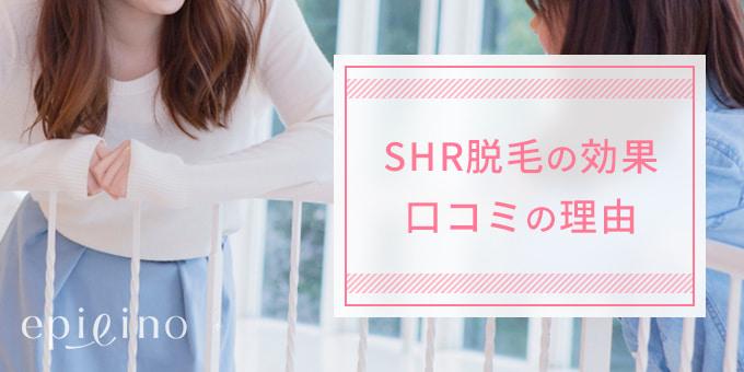 SHR脱毛の効果 口コミの理由