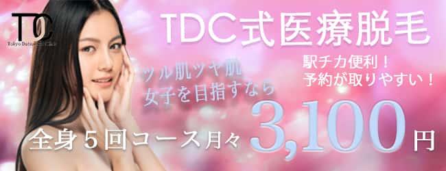 TDCクリニック