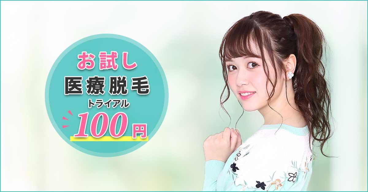トイトイトイクリニックはお試し医療脱毛が100円!