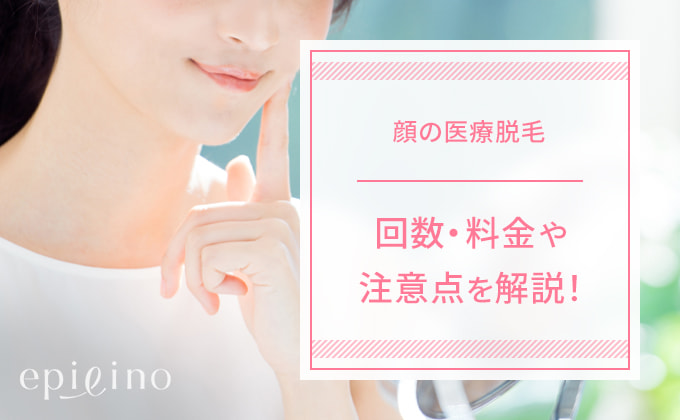 脱毛 回目 医療 効果 1 VIO医療脱毛1回目の体験レポ|痛み・効果・かゆみのまとめ